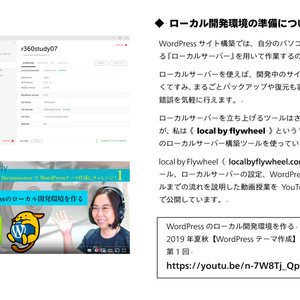 Dreamweaverでサクサク進む、WordPressテーマ作成