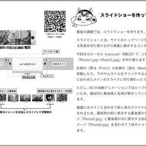 Adobe XDアニメーションレシピ