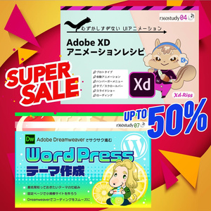 Adobe XDアニメーションレシピ & Dreamweaverでサクサク進む、WordPressテーマ作成 半額セット