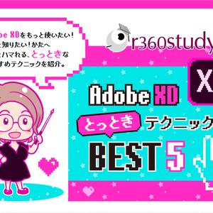 Adobe XD とっときテクニック BEST5
