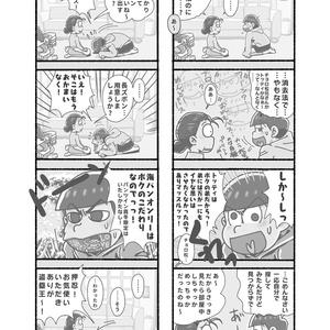 まつのさんちの❶(五男オオメ!)