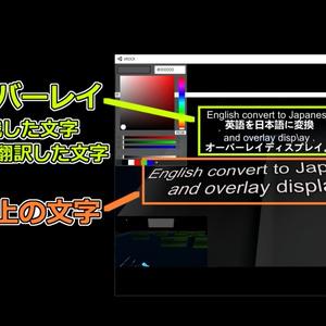 VR翻訳オーバーレイアプリ(仮名)