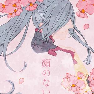 顔のない桜
