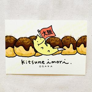 キツネイモリポストカード【大阪】