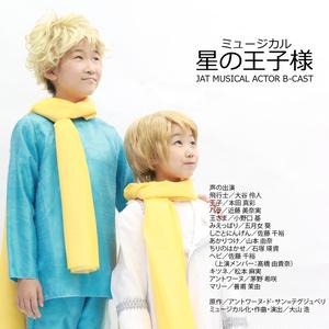 ミュージカルボイス「星の王子様」第12話|JMP B-CAST