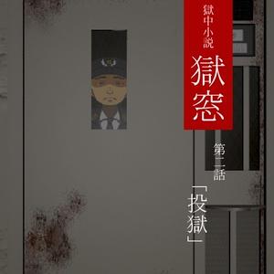 獄中小説『獄窓』第2話~投獄~