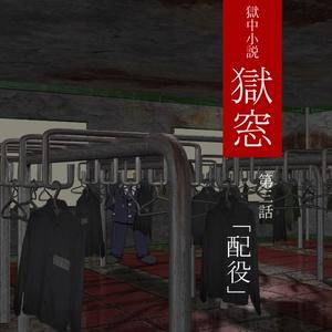 獄中小説『獄窓』第3話~配役~