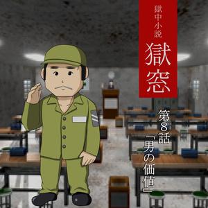 獄中小説『獄窓』第8話 「男の価値」
