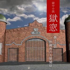 獄中小説『獄窓』第12話 「刑務所の人間関係」