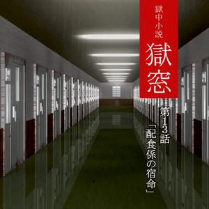 獄中小説『獄窓』第13話 「配食係の宿命」