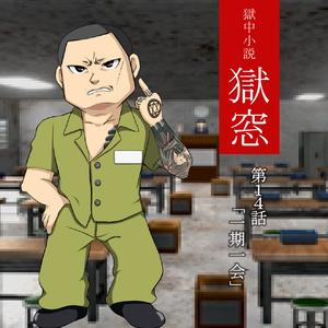 獄中小説『獄窓』第14話 「一期一会」