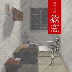 獄中小説『獄窓』第16話 「さまよう心」