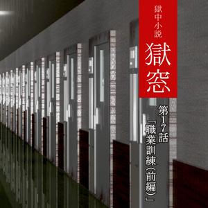 獄中小説『獄窓』第17話 「職業訓練・前編」