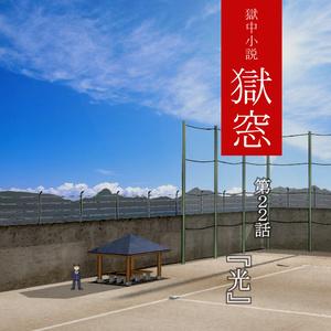 獄中小説『獄窓』第22話 「光」