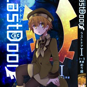LastDoorラストドアⅠ(1~3巻再録本)A5/212p