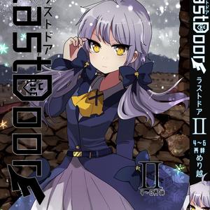 LastDoorラストドアⅡ(4〜6巻再録本)A5/210p