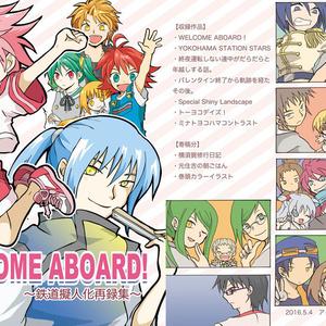 WELCOME ABOARD!〜鉄道擬人化再録集〜
