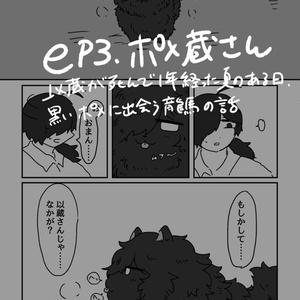 【現パロ龍以】終末