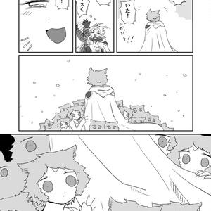 【シエシス本/全空の覇者12】ゴースト・アンド