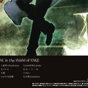 【送料無料】REAL in the World of FAKE / はまひろ