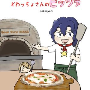 『どわっちょさんのピッツァ』
