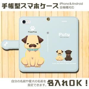 【送料無料】名入れOK iPhone Android全機種対応 手帳型スマホケース ペット パグ パグ犬 黒パグ