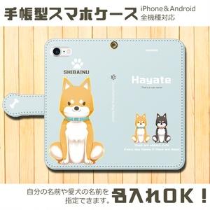 【送料無料】名入れOK iPhone Android全機種対応 手帳型スマホケース ペット 柴犬 しば犬 しばいぬ