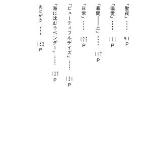 【リャンシャト】海に沈むラベンダー【小説本】