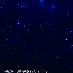 今夜、星が流れなくても