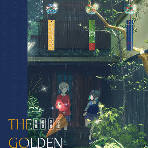 【C96】イラスト集『The Golden Bough』