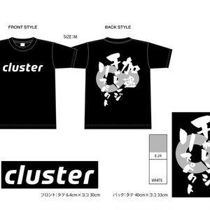 cluster【加速】Tシャツ