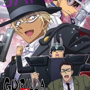 GORILLA VS 反逆の部下