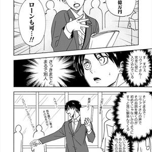 進撃ハンサム~TOKIMEKI☆文化祭編~
