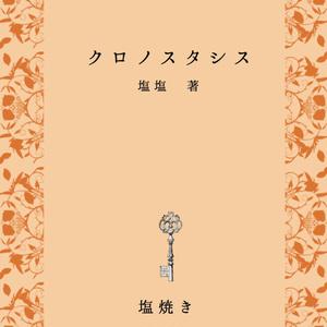 【降新】クロノスタシス