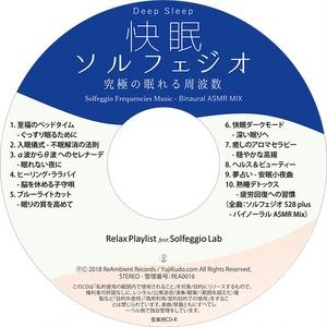 音楽CD『快眠ソルフェジオ - 究極の眠れる周波数 バイノーラル ASMR Mix』Relax Playlist feat. Solfeggio Lab