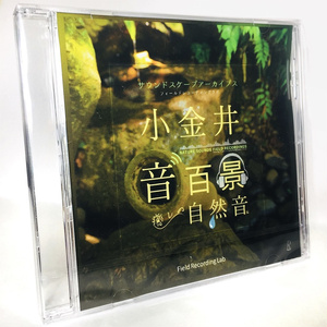 音楽CD『小金井音百景 「癒しの自然音」編 サウンドスケープアーカイブス - フィールドレコーディングラボ』Field Recording Lab