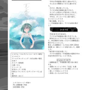 TRPGシナリオ集「平成最後のなつあそび」DL版