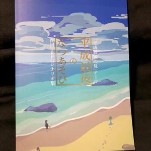 TRPGシナリオ集「平成最後のなつあそび」書籍版