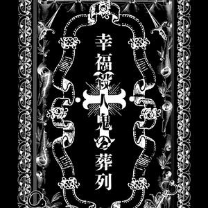 【4人用対立型インセイン】幸福殺人鬼の葬列
