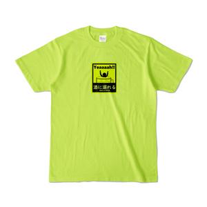 【Tシャツ】使いにくい標識