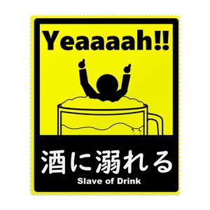 【使わないマーク】酒に溺れる(メガネ拭き)
