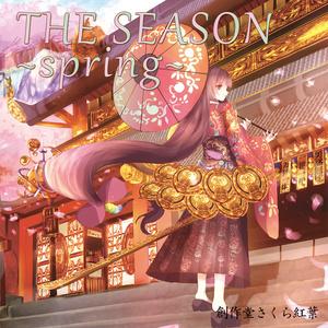 THE SEASON ~spring~ 【ベストアルバムDisc2】