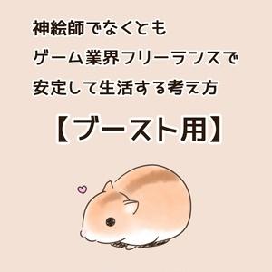 【ブースト用】