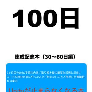 ※無料版あり Unity学習100日記念本(30~60日編)