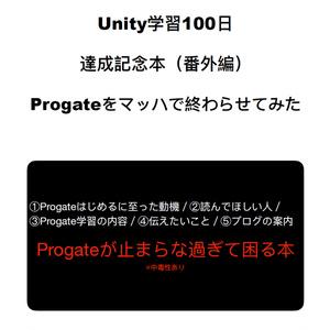 ※無料版あり Unity学習100日記念本(Progate編)