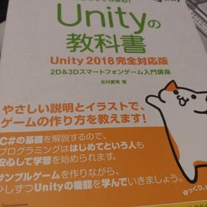 【無料あり】Unityの教科書 一問一答 ※現在49問!