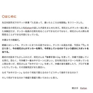 ※無料版あり「水中ドローン」「沖縄」のはなし。