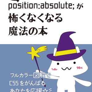 【PDF】cssのposition:absolute;が怖くなくなる魔法の本