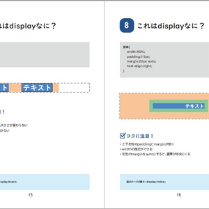 【PDF版】CSSのdisplay:○○;がみるみる分かる魔法の本