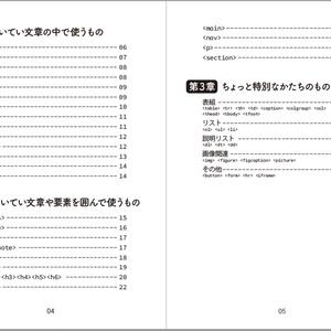 【PDF】語源と用例で分かるHTMLタグ辞典